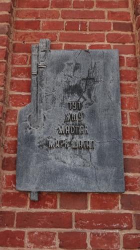Tablica nabudynku upamiętniająca miejsce urodzin Marca Chagalla (1887-1985).