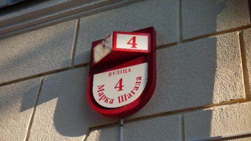 Witebsk - ulica Marca Chagalla