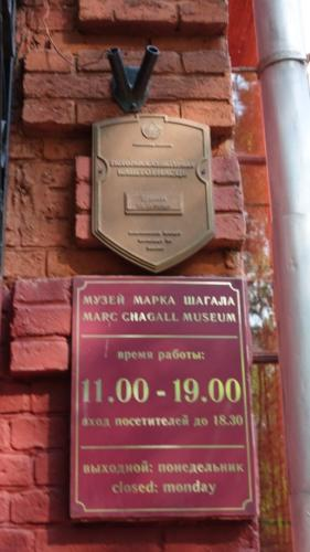 Witebsk – wejście doGalerii Marca Chagala